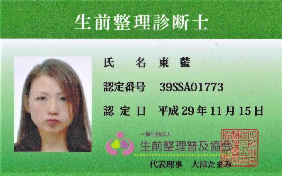 生前整理診断士認定免許証(一般社団法人 生前整理普及協会発行)