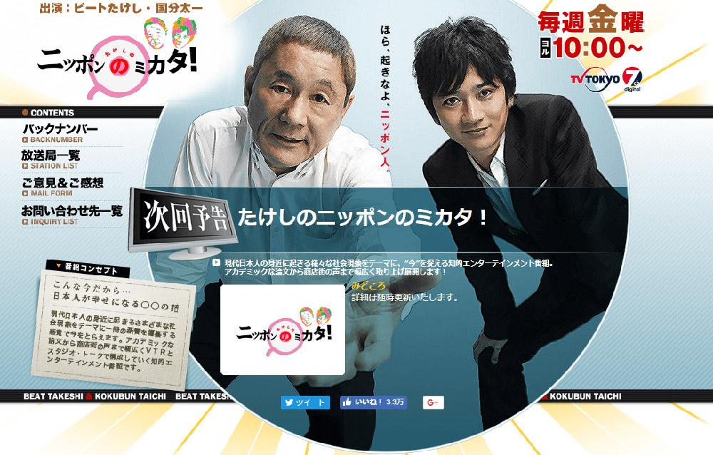 たけしのニッポンのミカタ!(テレビ東京)の画像