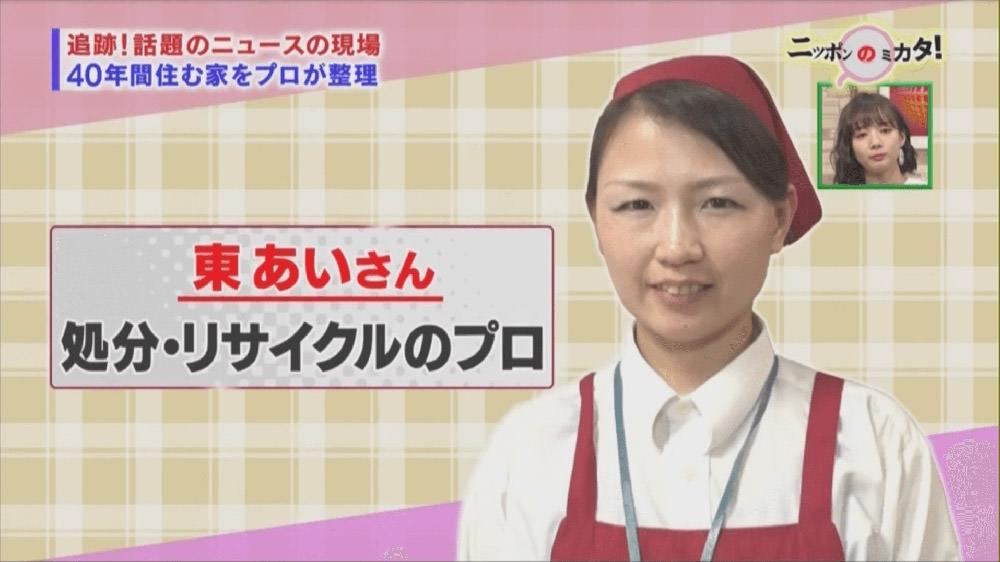 有資格者の東あい(大阪のアーチグリーン所属)