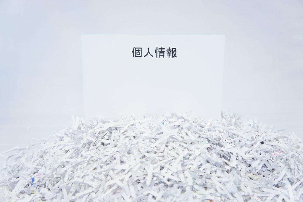 個人情報の処理イメージ